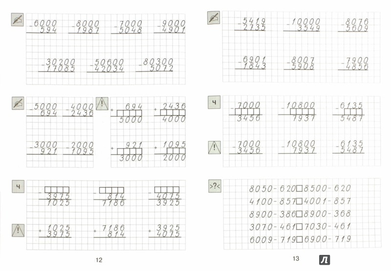 Иллюстрация 1 из 10 для Тренажер по математике для 4 класса - Татьяна Мишакина | Лабиринт - книги. Источник: Лабиринт