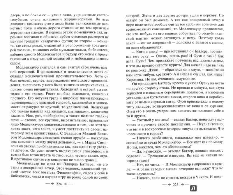 Иллюстрация 1 из 17 для Финансист - Теодор Драйзер | Лабиринт - книги. Источник: Лабиринт