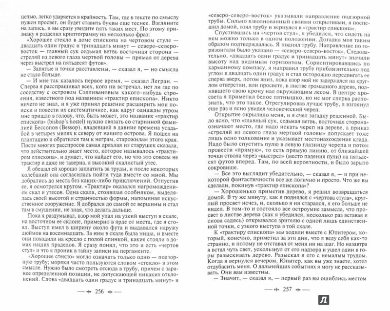 Иллюстрация 1 из 22 для Золотой жук. Рассказы, повесть, стихотворения - Эдгар По | Лабиринт - книги. Источник: Лабиринт