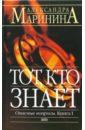 Тот, кто знает: Опасные вопросы. 2 тома, Маринина Александра