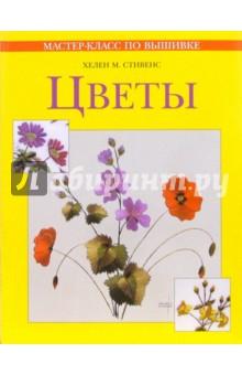 Цветы. Практическое руководство