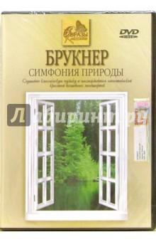 Zakazat.ru: Брукнер. Симфония природы. Кабош Сватава, Кабош Лако