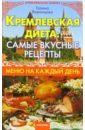 Воронцова Галина Кремлевская диета: самые вкусные рецепты. Меню на каждый день»