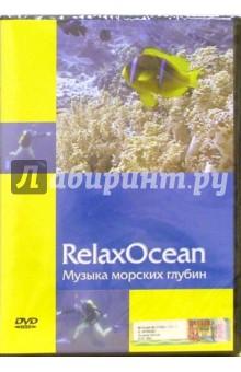 Zakazat.ru: RelaxOcean. Музыка морских глубин (DVD). Калайда А.