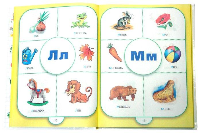 Иллюстрация 1 из 27 для Большая книга знаний для самых маленьких | Лабиринт - книги. Источник: Лабиринт