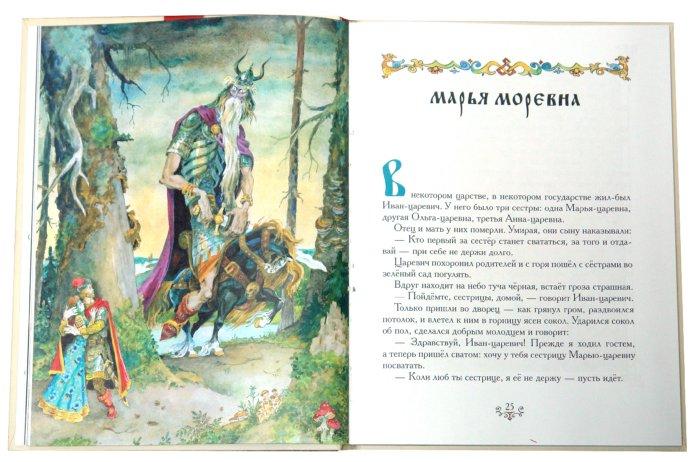 Иллюстрация 1 из 33 для Русские волшебные сказки | Лабиринт - книги. Источник: Лабиринт