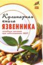 Гитун Татьяна Васильевна Кулинарная книга язвенника. Лечебное питание при заболеваниях ЖКТ
