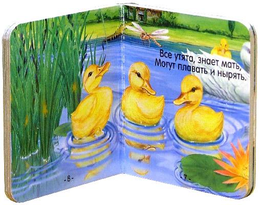 Иллюстрация 1 из 22 для На ферме. Чудо-коробочка | Лабиринт - книги. Источник: Лабиринт