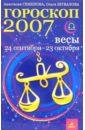 Семенова Анастасия Николаевна, Шувалова Ольга Петровна Весы. Гороскоп-прогноз на 2007 год семенова анастасия николаевна шувалова ольга петровна близнецы гороскоп прогноз на 2006 год