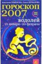 Обложка Водолей. Гороскоп-прогноз на 2007 год
