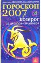 Обложка Козерог. Гороскоп-прогноз на 2007 год