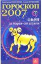 Обложка Овен. Гороскоп-прогноз на 2007 год