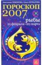 Обложка Рыбы. Гороскоп-прогноз на 2007 год