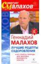 Малахов Геннадий Петрович Лучшие рецепты оздоровления