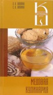Медовая кулинария. Сборник кулинарных рецептов