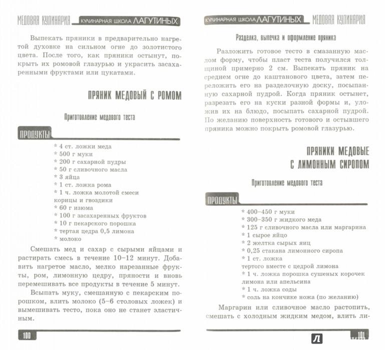 Иллюстрация 1 из 40 для Медовая кулинария. Сборник кулинарных рецептов - Лагутина, Лагутина | Лабиринт - книги. Источник: Лабиринт