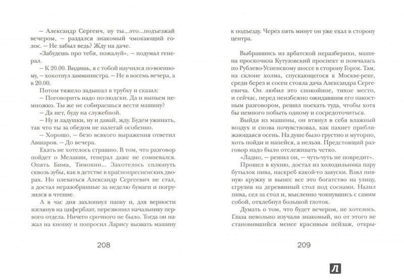 Иллюстрация 1 из 7 для Князь - Лола Елистратова | Лабиринт - книги. Источник: Лабиринт