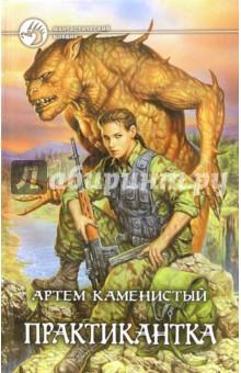 Электронная книга Практикантка