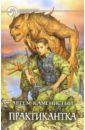 обложка электронной книги Практикантка