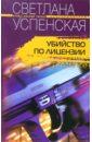 Успенская Светлана Убийство по лицензии: Роман владимир амлинский нескучный сад