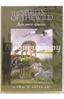 Духи дикой природы (DVD)