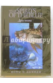 Духи океана (DVD) энциклопедия таэквон до 5 dvd