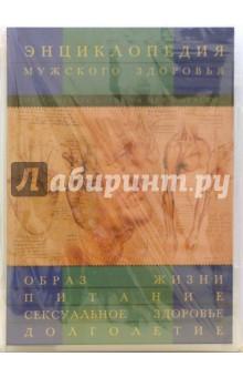 Энциклопедия мужского здоровья (DVD)