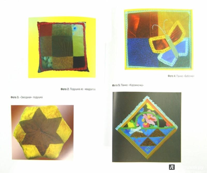 Иллюстрация 1 из 4 для Лоскутное шитье - Юлия Дараева | Лабиринт - книги. Источник: Лабиринт
