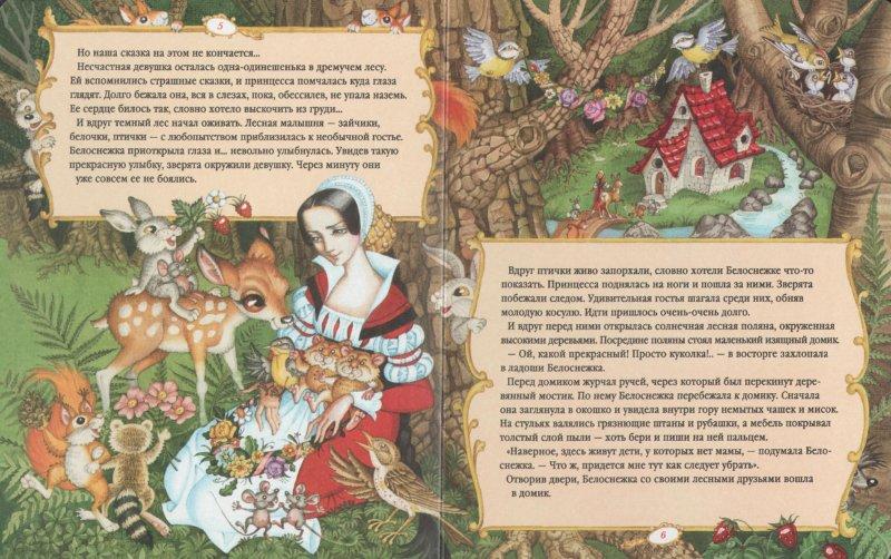 Иллюстрация 1 из 4 для Белоснежка и семь гномов | Лабиринт - книги. Источник: Лабиринт