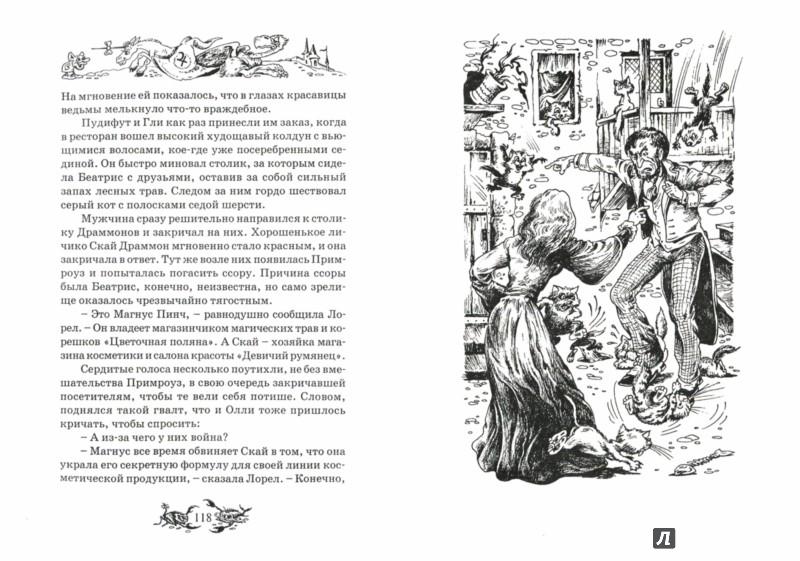 Иллюстрация 1 из 31 для Логово оборотней - Сандра Форрестер | Лабиринт - книги. Источник: Лабиринт