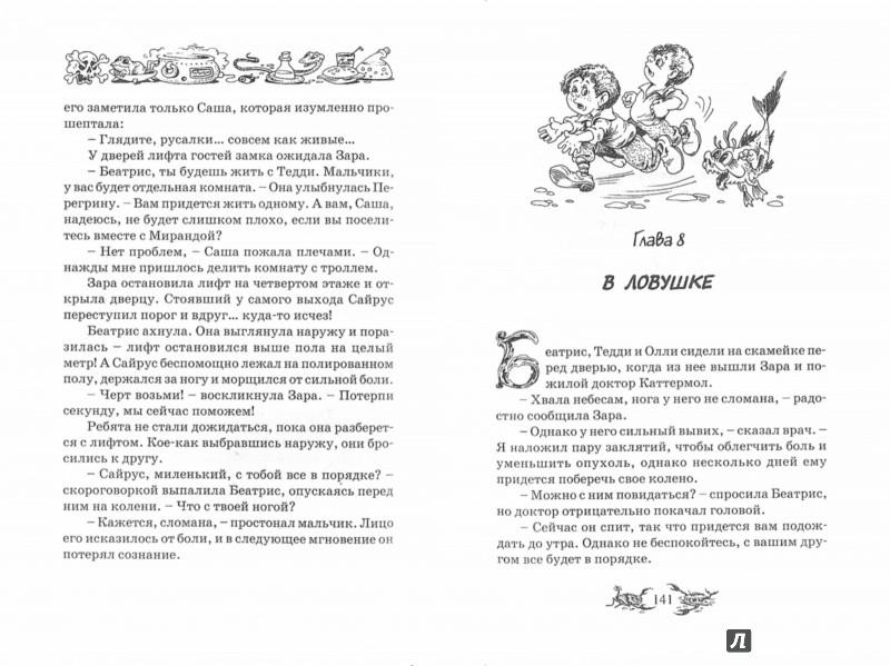 Иллюстрация 1 из 33 для Залив Морского Дракона - Сандра Форрестер | Лабиринт - книги. Источник: Лабиринт