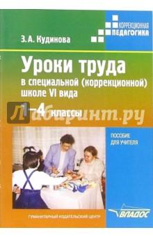 Уроки труда в специальной (коррекционной) школе VI вида. 1-4 классы: пособие для учителя
