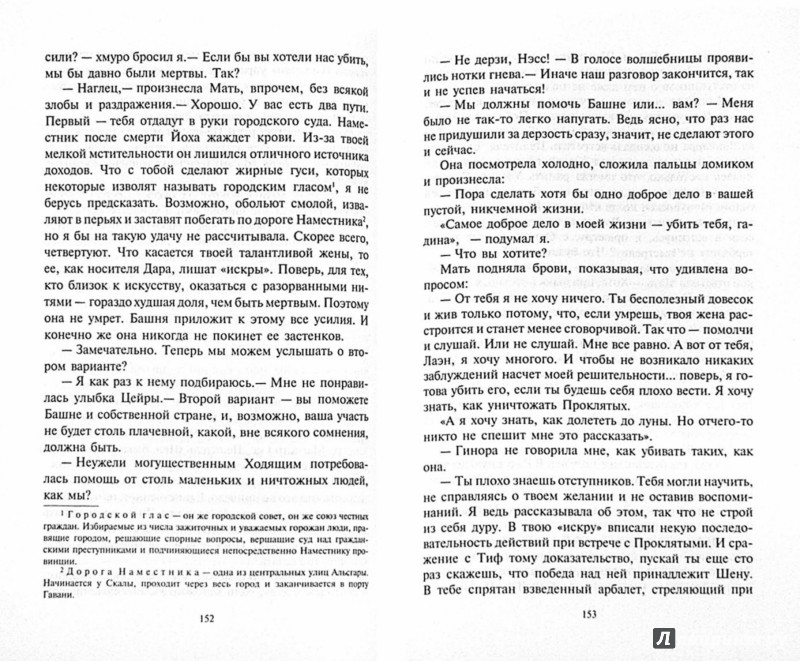 Иллюстрация 1 из 12 для Ветер полыни: Фантастический роман - Алексей Пехов | Лабиринт - книги. Источник: Лабиринт