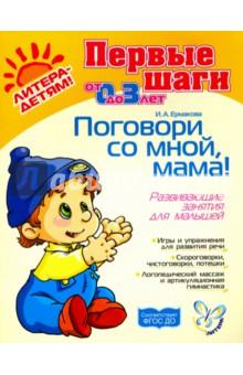 Поговори со мной, мама! Развивающие занятия для малышей от 0 до 3-х лет. ФГОС ДО