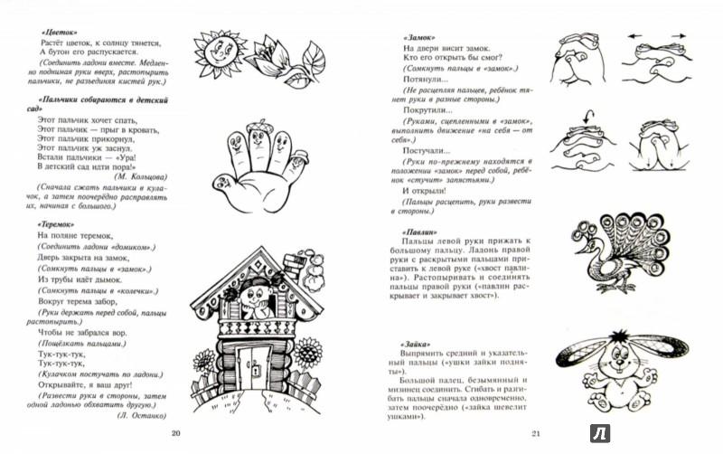 Иллюстрация 1 из 10 для Поговори со мной, мама! Развивающие занятия для малышей от 0 до 3-х лет. ФГОС ДО - Ирина Ермакова | Лабиринт - книги. Источник: Лабиринт