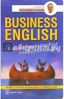 Business English. Для международного сотрудничества. Пособие по развитию навыков делового английск. от Лабиринт