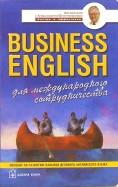 Business English. Для международного сотрудничества. Пособие по развитию навыков делового англ.языка