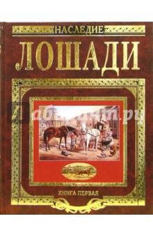 Лошади. Книга первая schleich игровой набор кормление и уход за фризской лошадью
