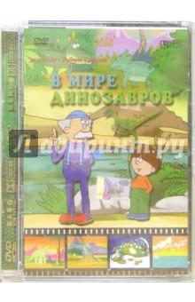 В мире динозавров (DVD) чиполлино заколдованный мальчик сборник мультфильмов 3 dvd полная реставрация звука и изображения