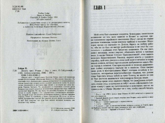 Иллюстрация 1 из 15 для Дворец грез: Роман - Паулина Гейдж | Лабиринт - книги. Источник: Лабиринт