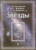 Звезды. Астрономические методы в хронологии. В 2-х томах. Том 2