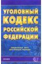 Уголовный кодекс Российской Федерации. 2006 год