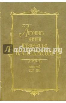 Летопись жизни и творчества Н. А. Некрасова: В 3-х томах. Том 1. 1825-1855