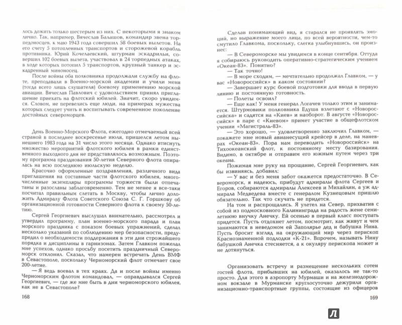 Иллюстрация 1 из 12 для Цена успеха. Записки командующего флотом - Аркадий Михайловский | Лабиринт - книги. Источник: Лабиринт
