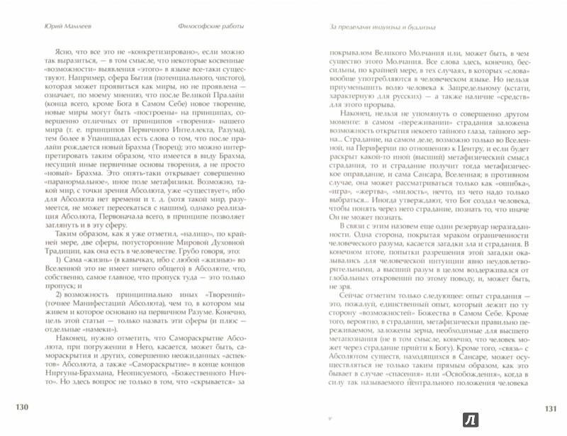 Иллюстрация 1 из 19 для Судьба бытия. За пределами индуизма и буддизма - Юрий Мамлеев | Лабиринт - книги. Источник: Лабиринт