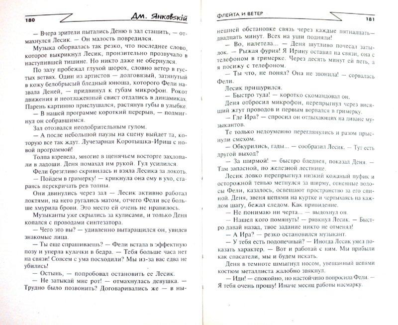 Иллюстрация 1 из 15 для Флейта и Ветер - Дмитрий Янковский | Лабиринт - книги. Источник: Лабиринт