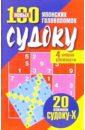 Судоку: 100 новых японских головоломок. Четыре уровня сложности