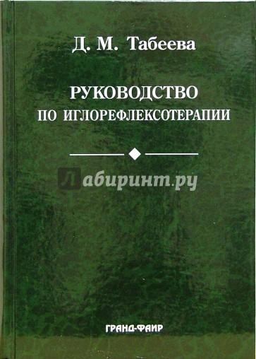 ТАБЕЕВА Д.М РУКОВОДСТВО ПО ИГЛОРЕФЛЕКСОТЕРАПИИ СКАЧАТЬ БЕСПЛАТНО