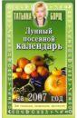 Лунный посевной календарь на 2007г, Борщ Татьяна