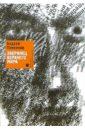 Темников Андрей Зверинец Верхнего Мира: Повести, рассказы темникова елена